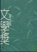 第三屆臺北縣文學獎得獎作品集