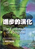 進步的演化:經濟成長的結束-人類轉型的開始
