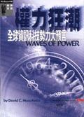 權力狂潮:全球資訊科技勢力大預言