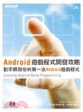 Android遊戲程式開發攻略:動手撰寫你的第一支Android遊戲程式
