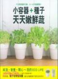 小容器 + 種子:天天嫩鮮蔬:不分季節隨時種-10-30天保證嚐鮮!