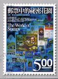 郵票中的祕密花園:珍貴丶稀有的藝術與科技郵票收藏