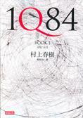 1Q84(BOOK1)