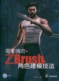 電影傳奇:ZBrush角色建模技法