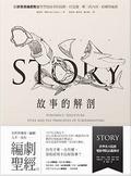 故事的解剖:跟好萊塢編劇教父學習說故事的技藝- 打造獨一無二的內容、結構與風格