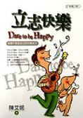 立志快樂:做個不委屈自己的快樂高手