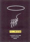 死亡練習題:十個廣告創意人的死亡企劃書