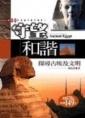 守望和諧:探尋古埃及文明:Ancient Egypt