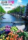品味荷蘭:一位歷史教授的人文觀察