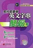 愈忙愈要學英文字串:mini book:簡報篇:presentation