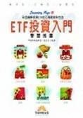 ETF投資入門學習地圖