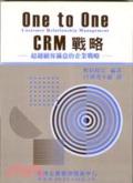 One to One CRM戰略:超越顧客滿意的企業戰略
