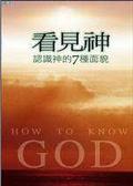 看見神:認識神的7種面貌