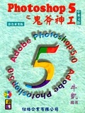 PHOTOSHOP 5之鬼斧神工(彩色專業版)
