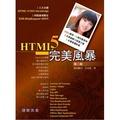 HTML5完美風暴