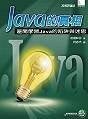 Java的真相:避開學習Java的陷阱與迷思