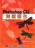 Photoshop CS2舞顏遛色