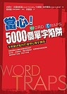 當心!5000個單字陷阱:全美最完整的形音相似單字寶典:a dictionary of the 5-000 mostconfusing sound-alike and look-alike words