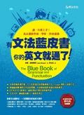 有文法藍皮書-你的英文就通了!