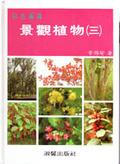 彩色圖鑑景觀植物三
