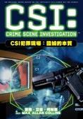 CSI犯罪現場:證據的本質