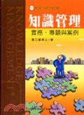 知識管理:實務、專題與案例:practices- project and case study