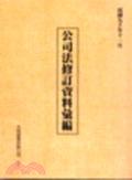 公司法修訂資料彙編