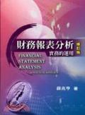 財務報表分析:實務的運用
