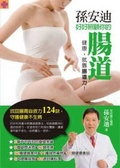 孫安迪好好照顧你的腸道:健康-就靠腸道力!