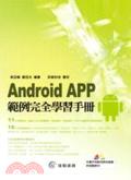 Android APP範例完全學習手冊