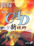 啟動AutoCAD新視野