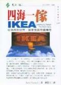 四海一傢IKEA:從瑞典到世界:宜家傢具帝國傳奇