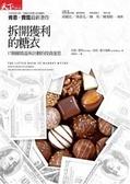 拆開獲利的糖衣:17個摧毀退休計劃的投資迷思