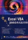 實戰Excel VBA 2003程式設計實務