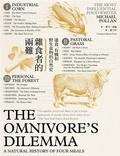 雜食者的兩難:速食、有機和野生食物的自然史