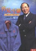 再見.中鋼:王鍾渝在中鋼的故事