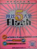 Flash 5特效大全