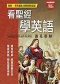 看聖經學英語:遇見耶穌
