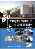 印象VRay for SketchUP渲染技術精粹