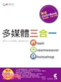 多媒體三合一:Flash.Dreamweaver.Photoshop:讓您在生活和職場上都能運用自如