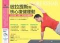 彼拉提斯與核心復健運動:改善背痛.舒壓.塑身的身體療法