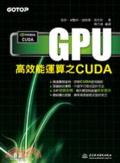 GPU高效能運算之CUDA