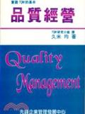 品質經營:實踐TQM的基本