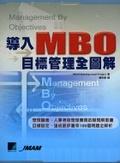 導入MBO:目標管理全圖解