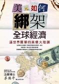 美元如何綁架全球經濟:逼世界買單的美債大陰謀