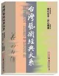 台灣藝術經典大系:造化在手.匠心獨運3:書法藝術卷
