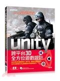 Unity跨平台3D全方位遊戲設計:從2D到3D遊戲設計-跨平台、雙版本語言適用-全方位學習Unity遊戲設計的經典指引!