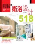 衛浴設計518