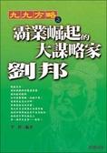 劉邦:霸業崛起的大謀略家