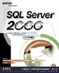Microsoft SQL Server 2000中文版完全實戰:入門篇
